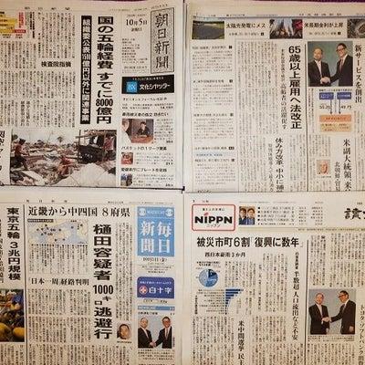 今日の全国紙朝刊1面(10月5日)の記事に添付されている画像