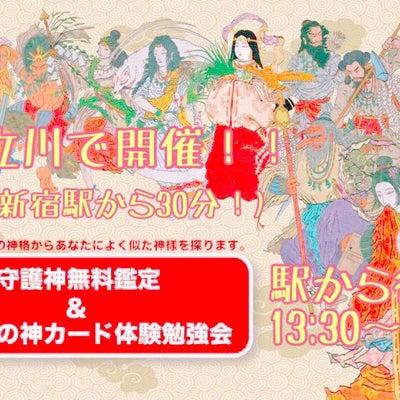 【11/17 in立川】無料鑑定付き*オラクルカード茶話会 vol.7の記事に添付されている画像