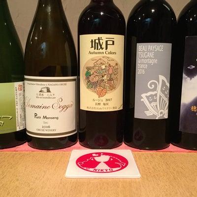 2018年10月『二喬/NIKYO』グラスワインのラインナップの記事に添付されている画像