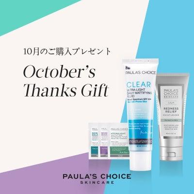 【ポーラチョイス】10月のご購入プレゼントの記事に添付されている画像