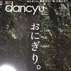 dancyu2018年11月号「特集 おにぎり。」にまたワタシが載っておりますの画像