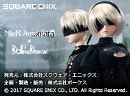 DD受注限定企画 「NieR:Automata×DD」特設サイト