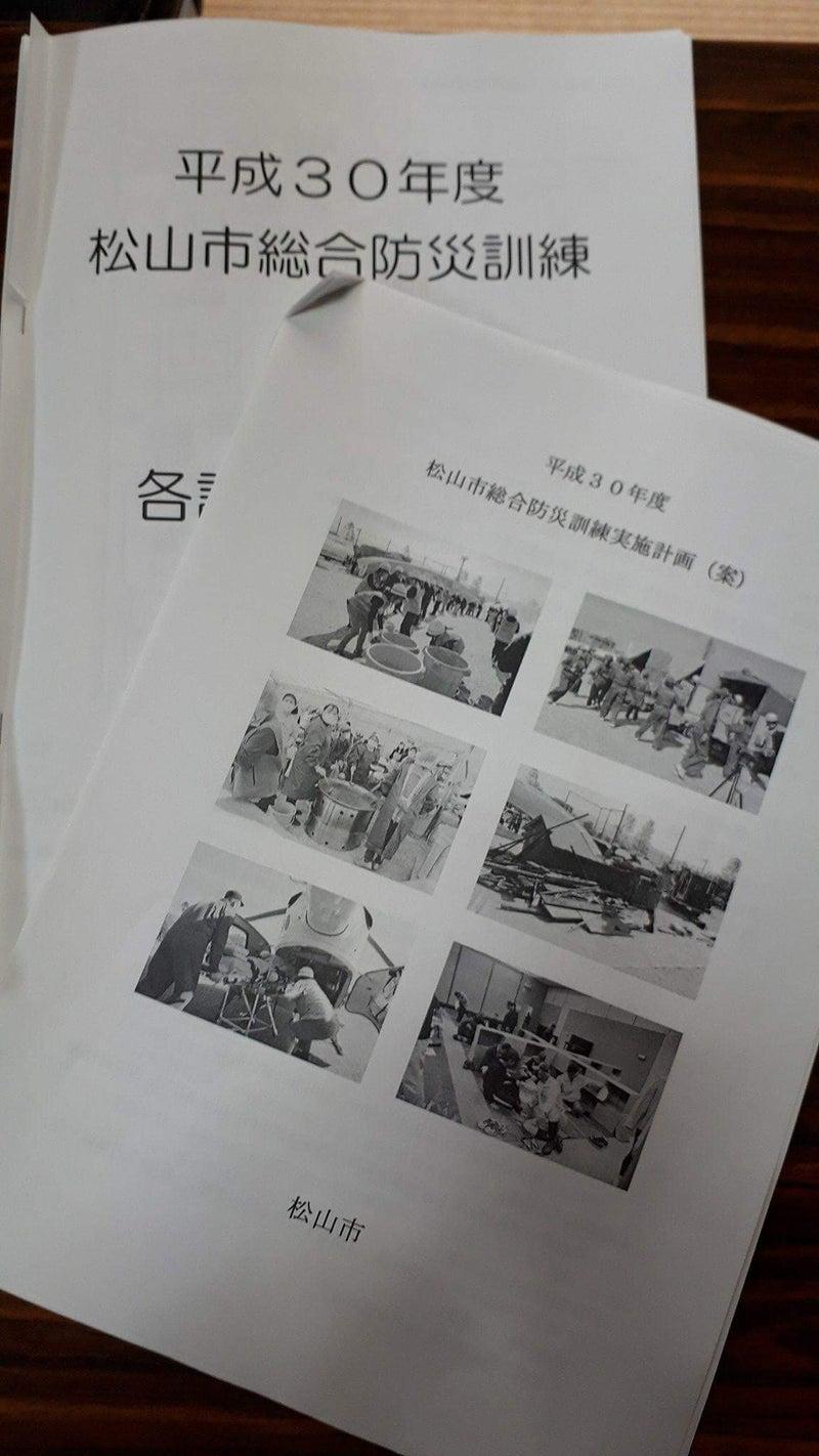平成30年度松山市総合防災訓練全...