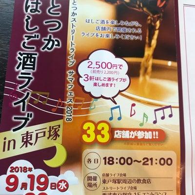 東戸塚で戸塚Live!!!の記事に添付されている画像