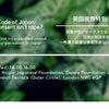 【開催決定!】7/12@UK 「同意がないセックスでもレイプにならない、日本の刑法を変えたい!」の画像