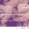 【開催決定!】7/12@UK  「The Spring Charity Concert」の画像