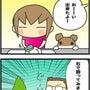 ★4コマ漫画「デザイ…