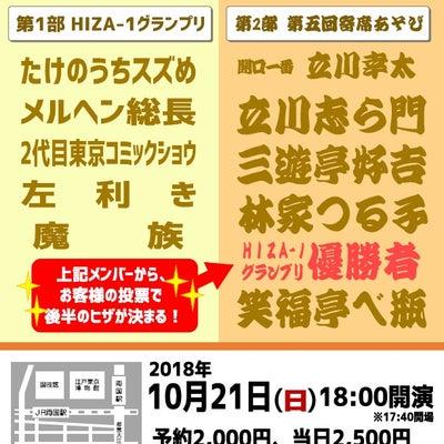 【内容変更】10/21(日)らくごあそびVol.17 べ瓶・好吉・つる子・志ら門の記事に添付されている画像