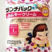 【検証レビュー】どっちがうまい?ランチパック ミルキークリーム そのまま食べるVS焼いて食べる