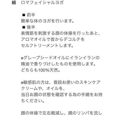 【お知らせ】コクーンにて外ヨガ!アロマフェイシャル!の記事に添付されている画像