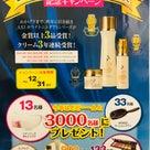 クオレ化粧品のキャンペーン!の記事より