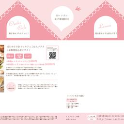 画像 【カートOPEN♡】おしゃれでかわいいフレンチカフェおうちリーフレット の記事より 13つ目