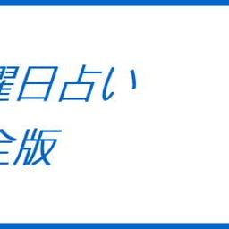 タイの曜日占い☆完全版,チェンマイ,旅行,留学,タイ古式,タイマッサージ,チェンマイ式,スクール