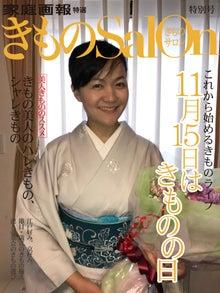 kimono雑誌風