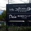 過去最大スペース!厚木にできた『eMITAS』〜エミタス〜さんでペイントしてきましたの画像