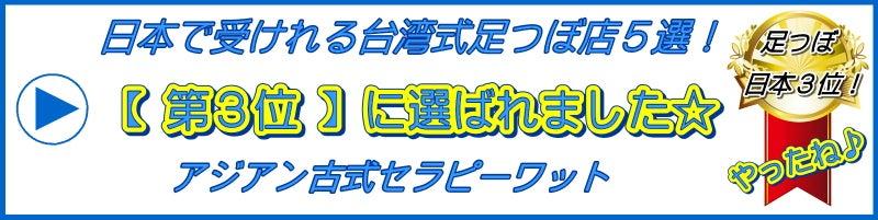 台湾式足つぼ,ランキング,人気のお店,上手なお店,リフレクソロジー,東京,埼玉,千葉,神奈川