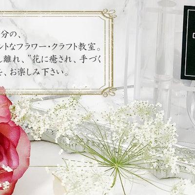 「恵比寿 プリザーブドフラワー」で上位表示達成♪+ブログ改造に着手!の記事に添付されている画像
