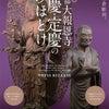 快慶・定慶展に見に上野へ、ぜひの画像