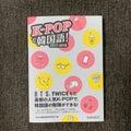 #K-POP韓国語の画像