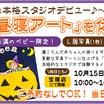 【本日!】10月16日 第3回ベビーアート撮影会開催