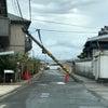 今年2018年台風21号で電柱倒れるの画像