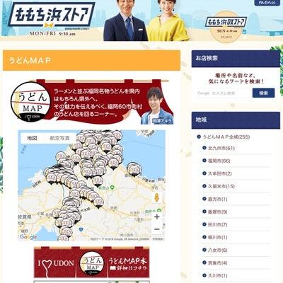 【ねぼのおすすめ】ももち浜ストア うどんマップ最初はこうだった!の記事に添付されている画像