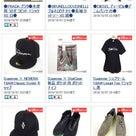 今夜終了【ヤフオク1円開始】Supreme/CHALLENGER/NIKE/PRADA他の記事より