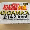 【シラチャ・ラーメン日記 その64】ペヤング・ソースやきそばGIGAMAX+自分で釣ったイカの画像