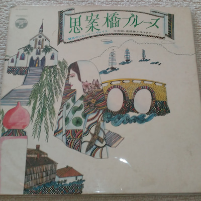 中井昭・高橋勝とコロラティーノ LPアルバム「思案橋ブルース」よりの記事に添付されている画像