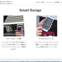 【告知】(重要)ご購入について ホームページがリニューアルされましたの記事に添付されている画像