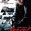 映画「イコライザー2」4DX感想ネタバレあり解説 最後の台風シーンは4DX史上最強の雨風