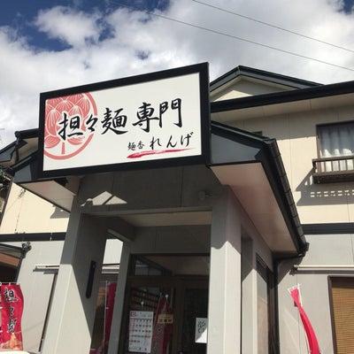 担々麺 麺香れんげ【泉区黒松】の記事に添付されている画像