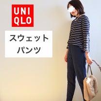 【ユニクロ】スウェットをおしゃれに着たい!スウェットパンツコーデ/サイズ感【UNの記事に添付されている画像