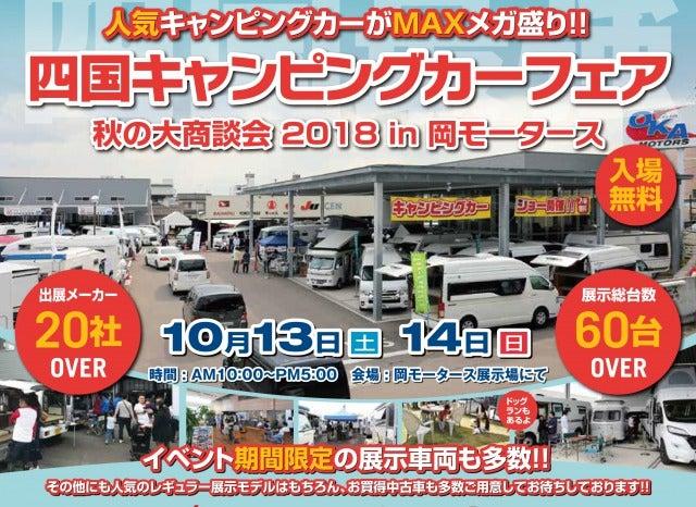 四国キャンピングカーフェア 秋の大商談会 2018 in 岡モータース