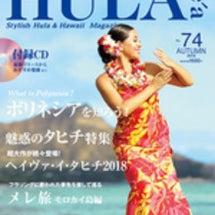 HULA Le'a …