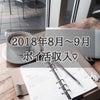 8月〜9月のポイ活収入♡ 全収益も公開!の画像