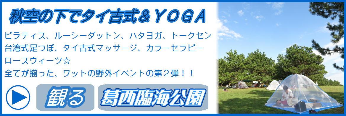 秋空の下でタイ古式&YOGA☆葛西臨海公園,ルーシーダットン,トークセン,ロースウィーツ,