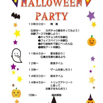 【タイムスケジュール】10月21日(日)ハロウィンパーティーの記事に添付されている画像