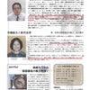「労働組合と経営法曹」~AZU 「アストラゼネカ従業員労働組合」AZUnity 創刊号よりの画像