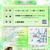 """""""10月14日(日)Love&Light~愛と光のフェスティバル~""""の画像"""