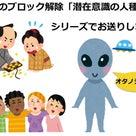宇宙人救済計画!!の記事より