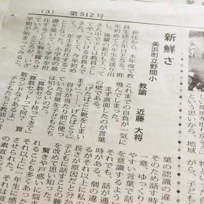 PTA新聞の記事に添付されている画像