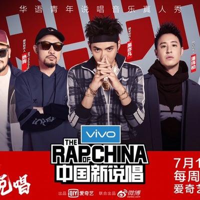 【明星】ウィルバー&ニックが出演!大陸のRAP番組「中国新说唱」の記事に添付されている画像