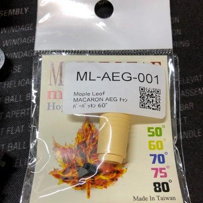 メープルリーフ ホップパッキン60° MACARON(DELTA形状)& 同社バの記事に添付されている画像