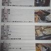 【引取期限10月20日まで】柴又・犬引取屋廃業現場 ~残り8頭の行き場が決まっていません