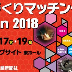 モノづくりマッチングJapan2018の画像