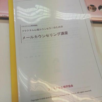 フラクタル心理学を学ぶと得られることの記事に添付されている画像