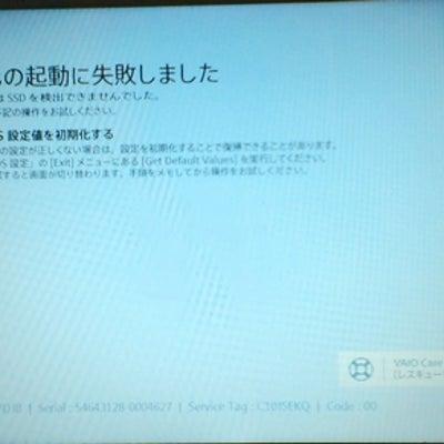 Windows の起動に失敗?の記事に添付されている画像