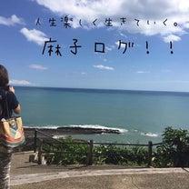 ★麻子ログ!!一覧の記事に添付されている画像
