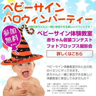 【ベビーサイン】満席 明日はイオン札幌桑園店にてベビーサイン。の記事に添付されている画像